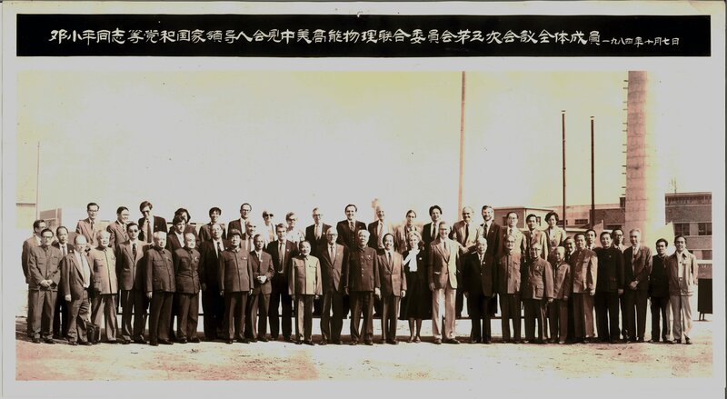 Chinese-American High Energy Physics Delegation, 1984