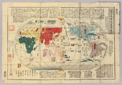 Chikyū bankoku sankai yochi zenzu 地球萬國山海輿地全圖 (A Map of All Countries of the World with its Mountains and Oceans)